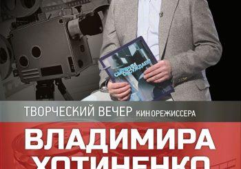 #авторский_вечер. Встреча с Владимиром Хотиненко