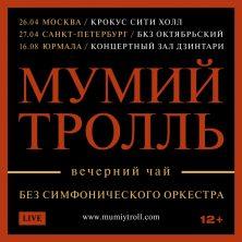 #концерт. Мумий Тролль. Вечерний Чай. Без симфонического оркестра