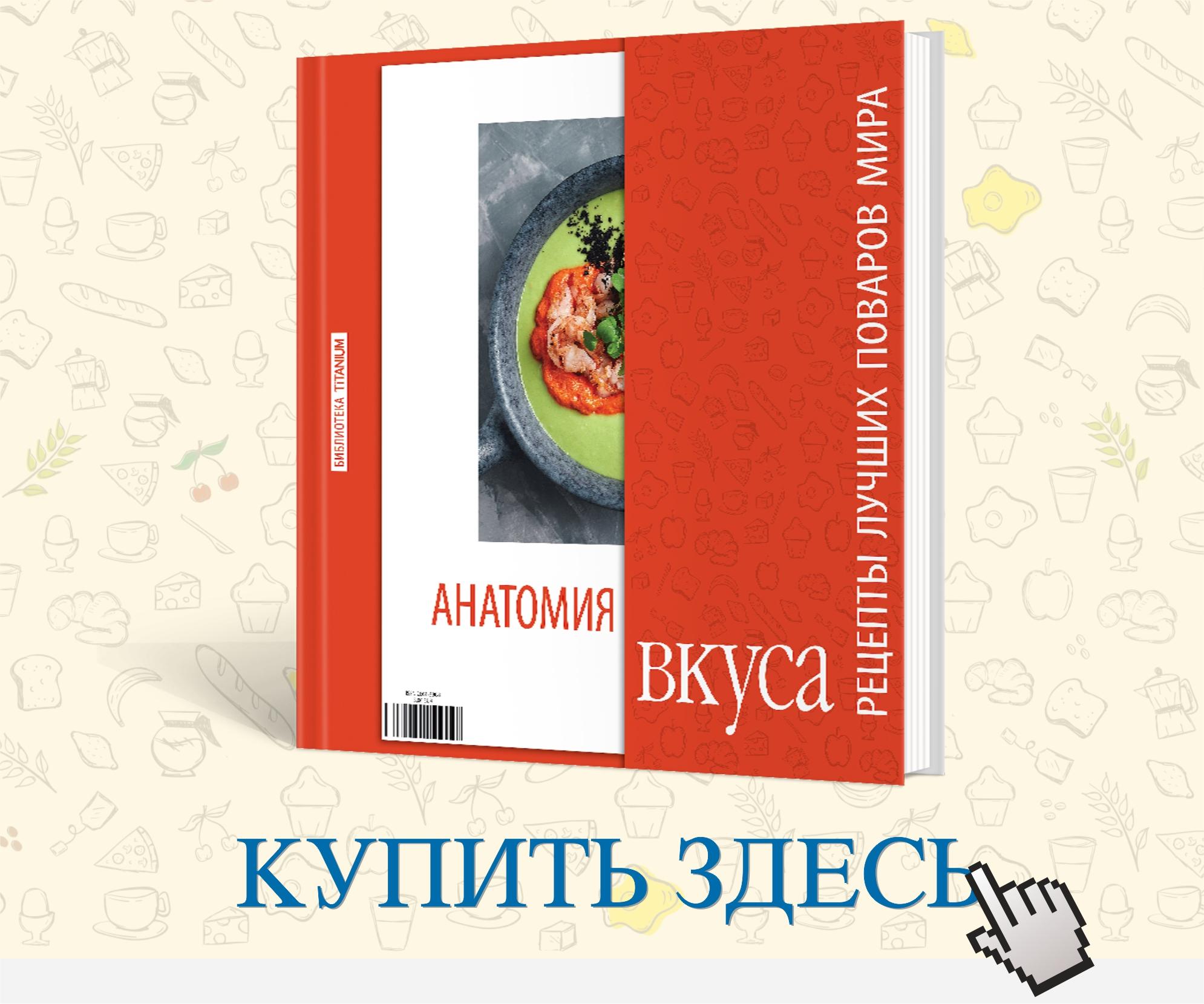 Рецепты лучших поваров мира.
