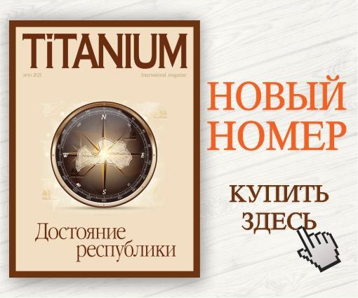 Titanium лето 2021