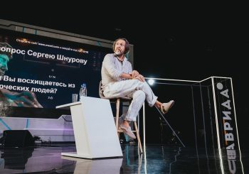 Участники фестиваля «Таврида.АРТ» превратили лекцию Сергея Шнурова в интервью