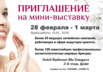 Приглашение на мини выставку