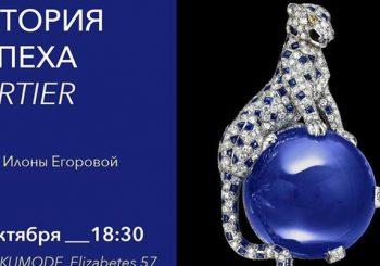 «История успеха Cartier» — лекция в Baltā Kumode