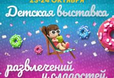 В ATTA CENTRE — детская выставка развлечений и сладостей