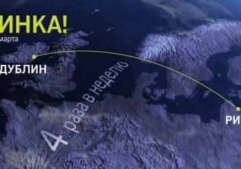 airBaltic начинает прямые рейсы из Риги в Дублин