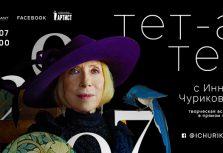 Разговоры о личном с Инной Чуриковой в рамках проекта Tête-à-tête