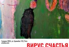 В Риге проходит аукционная выставка современного искусства «Вирус счастья»