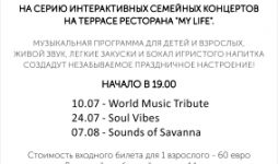 Интерактивная юрмальская жизнь или концерты для детей и взрослых