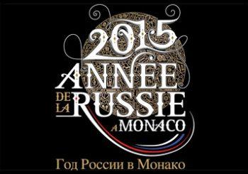 Русские сезоны в Монако