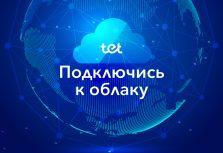 Tet предлагает бесплатное обучение для предприятий «Подключись к облаку»