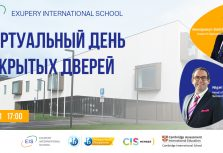 Международная школа Exupery откроет для вас виртуальные двери