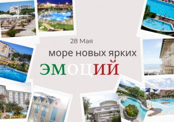 Cеть Batani Select Hotels (Италия) вновь открывает двери