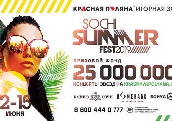 Игорная зона «Красная Поляна» опубликовала расписание Sochi Summer Fest