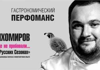 «Русская Земля» в «Русских Сезонах»