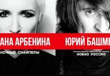 Диана Арбенина и Юрий Башмет в Юрмале