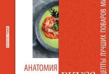Книга рецептов как лучший подарок
