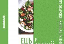 Рецепты лучших поваров мира. Ешь и худей