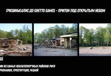Ghetto Games на Неделе Инноваций в архитектуре, недвижимости и дизайне
