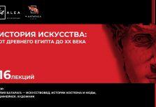 В Риге состоится ART-лекторий искусствоведа и историка моды из Москвы