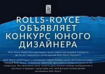 Rolls-Royce приглашает юные таланты представить свой дизайн автомобиля мечты