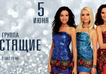 Встречаем лето в Москве