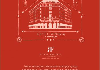 Отель «Астория» объявляет конкурс среди художников «Бесценные мгновения путешествий»